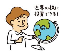 全世界株型の投資信託がおすすめ!