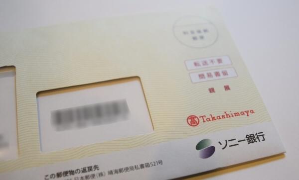 タカシマヤプラチナデビットカードが入った封筒