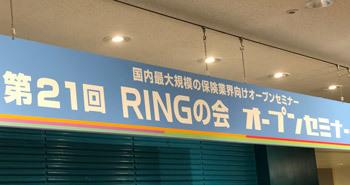 RINGの会