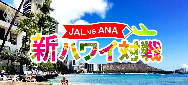 JALvsANA 新ハワイ対戦