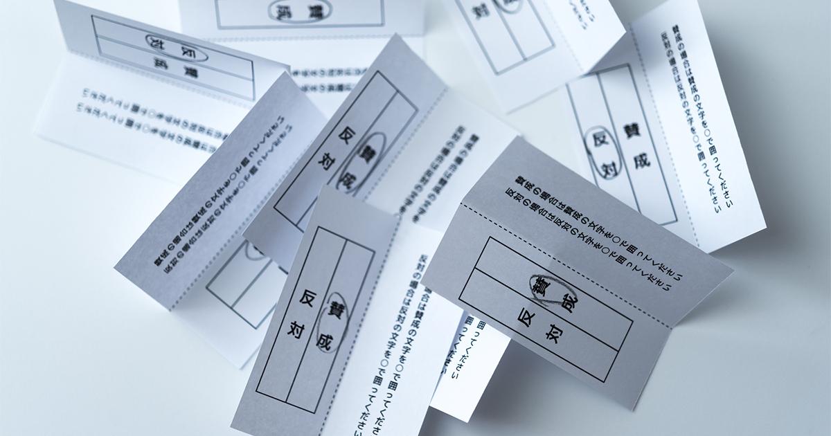 国民投票で国論二分の大問題を決めることのリスク
