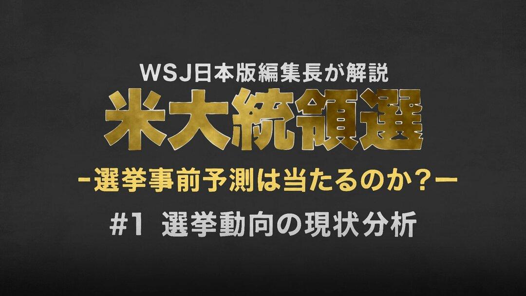 【WSJ日本版編集長・解説動画】米大統領選は「暴力vsウイルス」で決まる