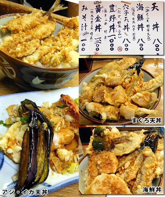旨い、安い、デカい! <br />粋な横浜橋通商店街の元気な天丼屋が、<br />味と値段だけでなく、何よりも量にこだわる理由