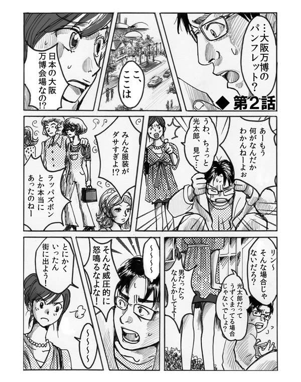 """【漫画】未来世紀チャイナ<br />~光太郎とリンのタイムトラベル物語<br />第2話「高度経済成長の""""影""""を背負った少女」(1970年)"""