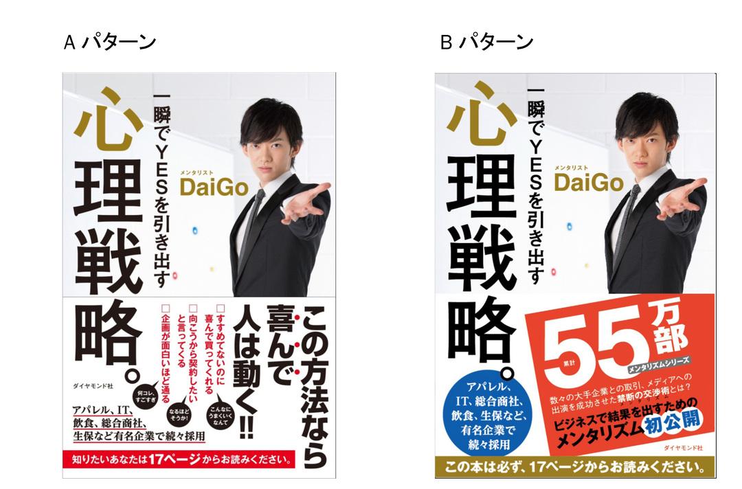 DaiGoが出版界初の実験に挑戦。<br />「本当のあなた」が見抜かれる!<br />