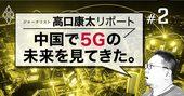 中国の5G活用驚愕の先進事例集、都市が丸ごと実験場!