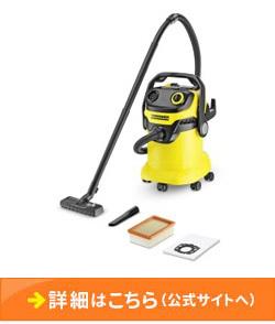「大阪府熊取町」の「ケルヒャー 乾湿両用バキュームクリーナー WD 5」