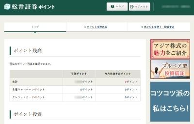 松井証券ポイントのWebサイト