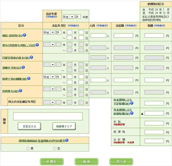 「e-Tax(WEB版)」の納付書