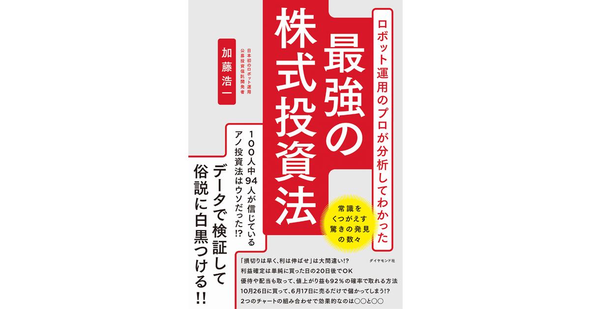 日本株投信の中で唯一ロボット運用だけが利益を上げた。2011年3月の株価下落で起こったこと