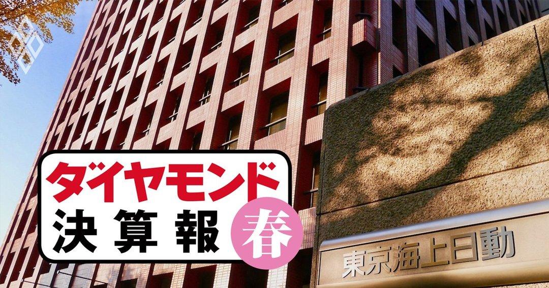 東京海上「あべこべ決算」のカラクリ、事故・災害減少でも減益となった理由