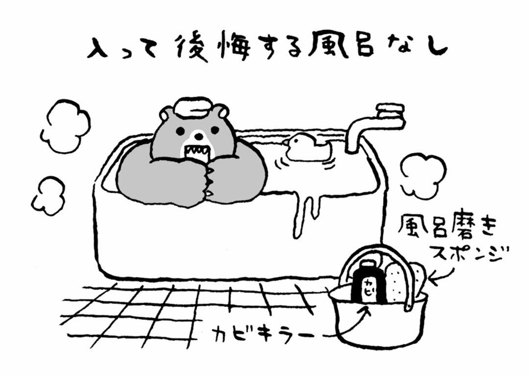 発達障害の僕が発見した「風呂は好きだけど、毎日入るのが鬼めんどくさい」を解決するスゴ技