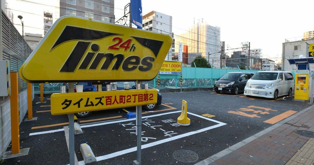 タイムズが利益度外視のIT投資で駐車場業界を席巻した「決断」の背景