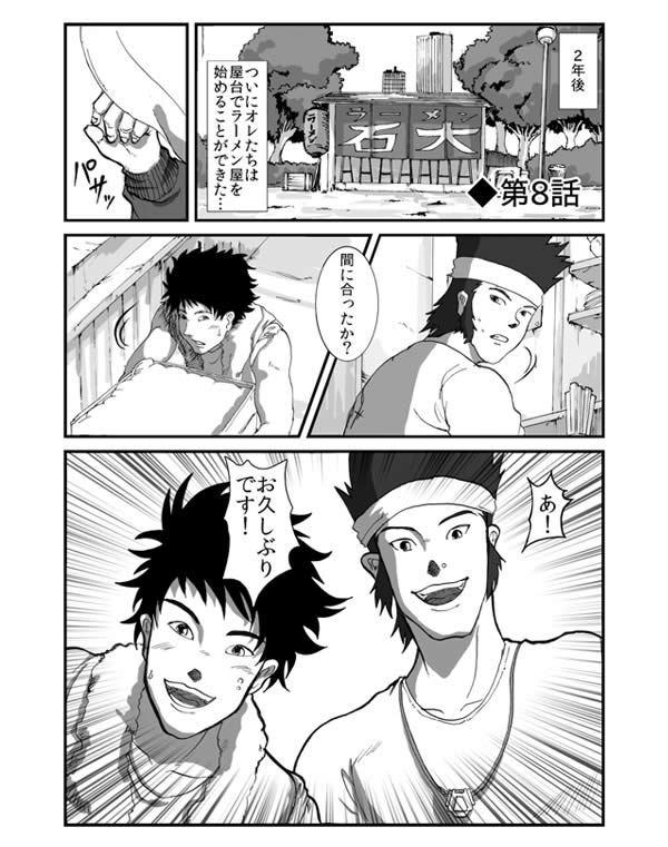 【漫画】新宿スラム脱出物語~エリートサラリーマンの転落と再生<br />最終回「ついに念願のラーメン屋がオープン」