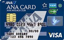 「ANA VISA Suicaカード」のカードフェイスのカードフェイス