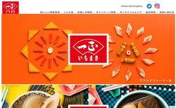 一正蒲鉾は、かまぼこなどの練り物や惣菜などを手掛ける食品メーカー。