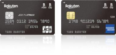 「楽天ブラックカード」のJCBとAMEXの券面デザイン