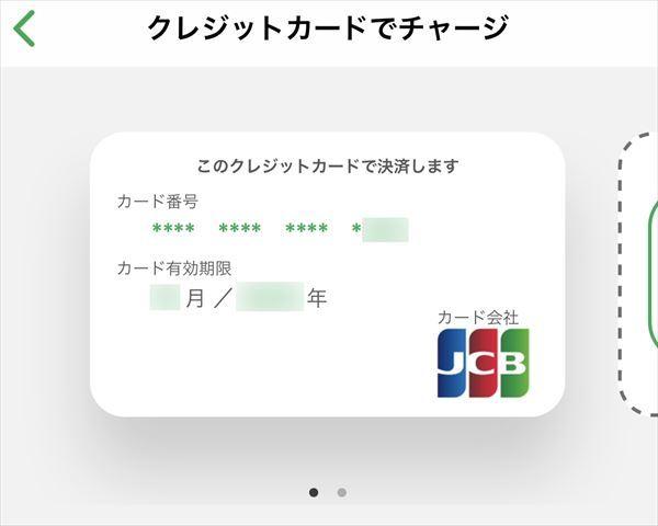 「ファミペイ」にクレジットカードでチャージする画面
