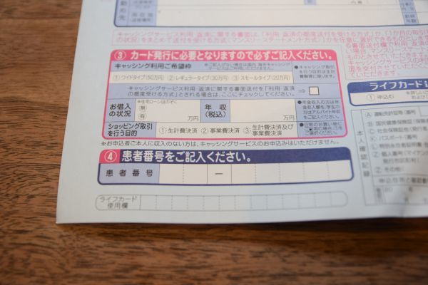 「KEIO MED EXPRESS CARD」の患者番号の記入欄