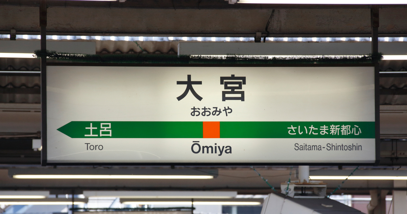 「翔んで埼玉」ヒットに見る、自虐ネタが大好きな日本の地方の心理