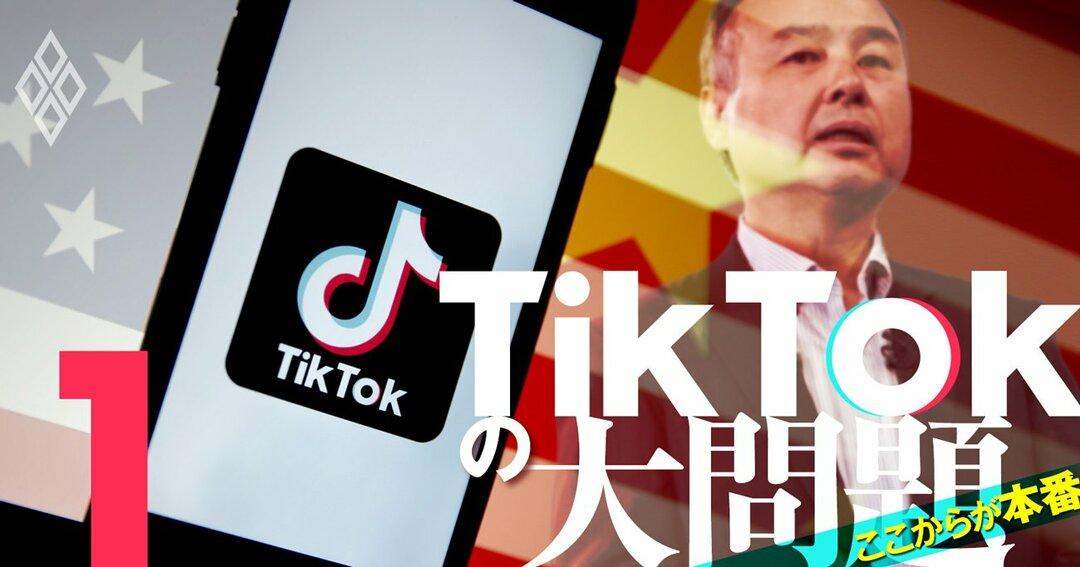 TikTokの大問題#1