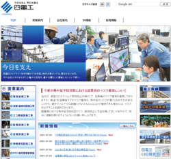 四電工は、四国電力グループに属し、送配電工事を事業の核とする総合設備企業。