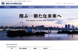 東邦化学工業は界面活性剤を主力とする企業。