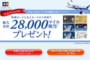おすすめクレジットカード!ANAマイルが貯まりやすいANAJCBカード