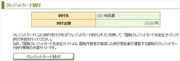 「e-Tax(WEB版)」で「クレジットカード納付」を選択