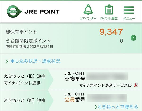 JRE POINT アプリ