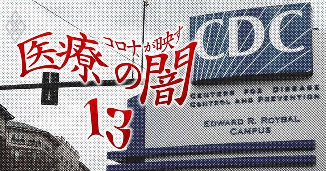 小池百合子都知事がぶち上げた「東京版CDC構想」を阻む岩盤の正体