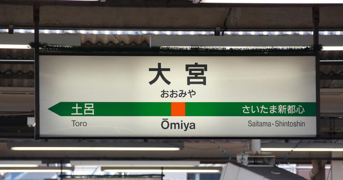 「翔んで埼玉」ヒットのおかげか、住みたい町ランキングで大宮や浦和が躍進しています
