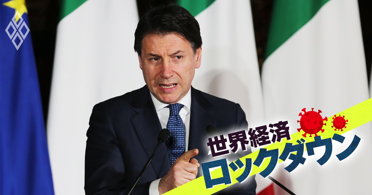 コロナ禍による「欧州債務危機」の再来は否定しきれず、焦点はイタリア