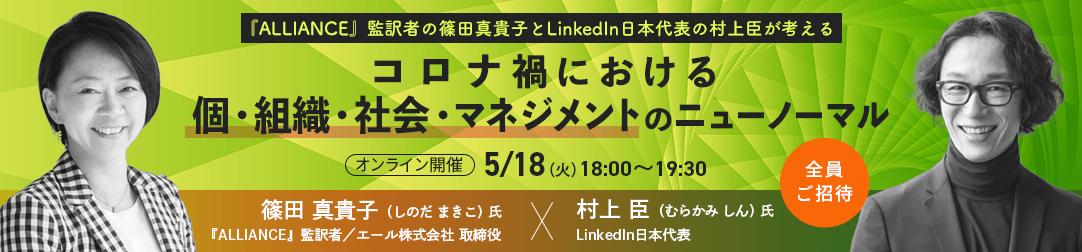 『ALLIANCE』監訳者の篠田真貴子とLinkedIn日本代表の村上臣が考える コロナ禍における個・組織・社会・マネジメントのニューノーマル