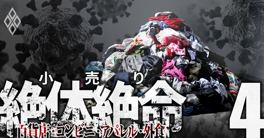小売り絶対絶命 百貨店・コンビニ・外食#4