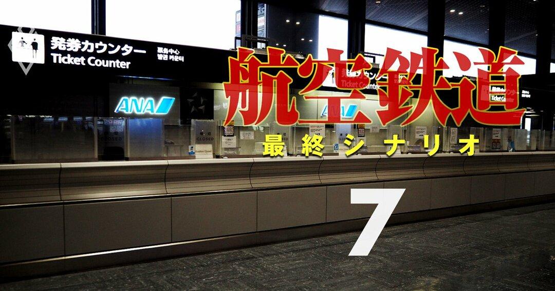 ANA・JAL国内路線「廃止危険度」ランキング!3位にANA「成田-仙台」、1位は?