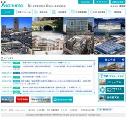淺沼組は、大阪に本社を置くゼネコンで、工場や住宅などの建築が主力。