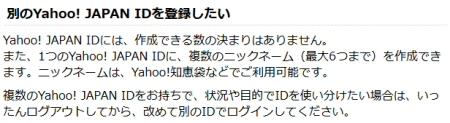 Yahoo! JAPAN IDに関するヘルプ