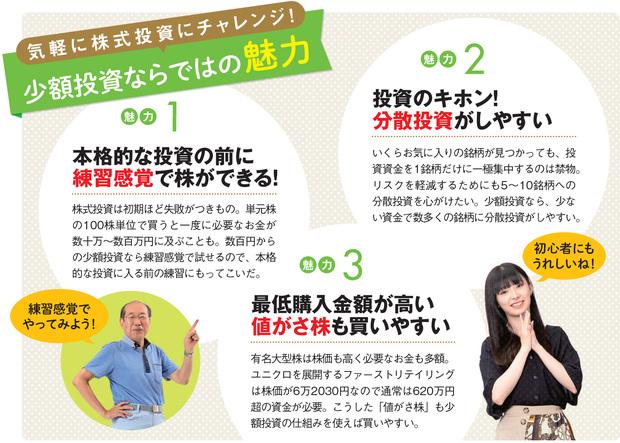 ダイヤモンド・ザイの人気連載「AKB48 株ガチバトル」で株式投資に挑戦中の武藤十夢も、少額投資に興味アリ!