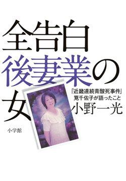 『全告白 後妻業の女 「近畿連続青酸死事件」筧千佐子が語ったこと』書影
