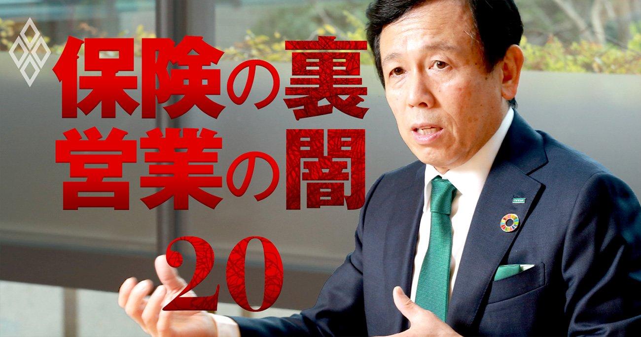 三井住友海上の新社長が訴える、「生き残るプロ代理店」の条件と改革策