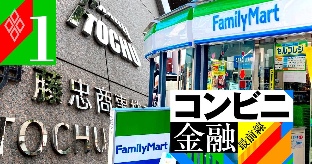 伊藤忠・ファミマ連合が「大きな挫折」を経て消費者金融へ参入を決めた舞台裏
