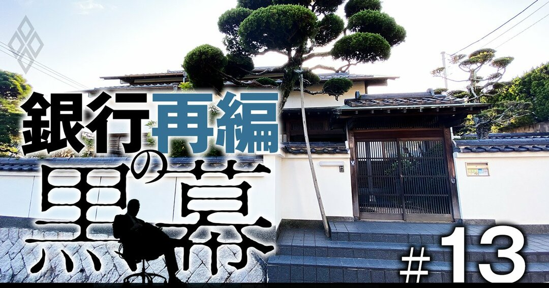 銀行再編の黒幕#13