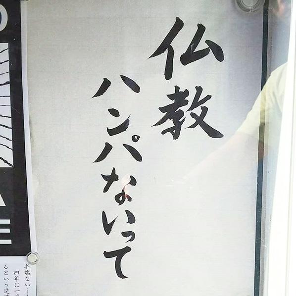 【お寺の掲示板の深い言葉 31】「仏教ハンパないって」