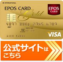 クレジットカードの専門家の菊地崇仁さんが選んだ おすすめの「ゴールドカード」エポスゴールドカードの公式サイトはこちら!