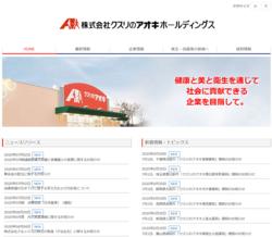 クスリのアオキホールディングスは、石川県が地盤の大手ドラッグストアチェーン。