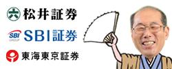 「株初心者&株主優待初心者が口座開設するなら、おすすめのネット証券はどこですか?」桐谷さんのおすすめは松井、SBI、東海東京の3社!