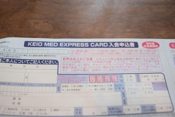 「KEIO MED EXPRESS CARD」の入会申込書