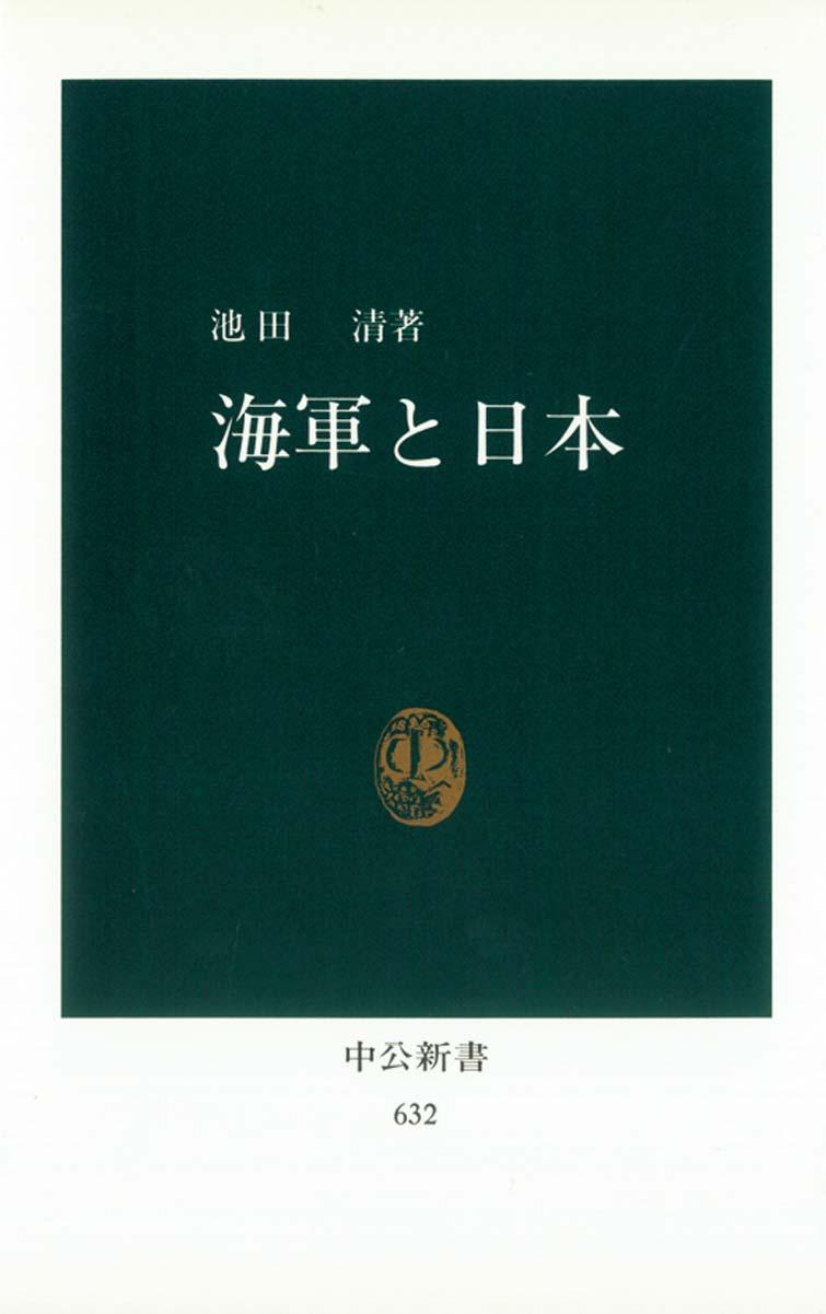 海軍と日本
