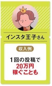 インスタ王子さんのインスタアカウントIDは「insta_ouji」。